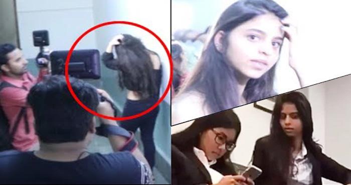 बेटे के बाद शाहरुख की बेटी सुहाना का भी प्राइवेट वीडियो लीक, स्कूल में दोस्तों के साथ ऐसे आईं नज़र – देखिए