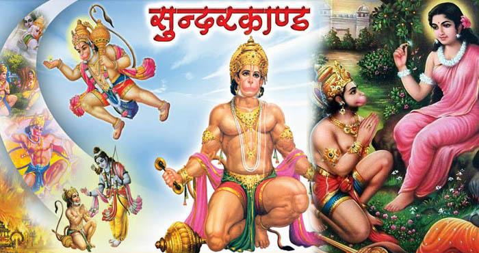 ज्यादातर लोगों को नहीं पता है रामायण के सुन्दरकाण्ड की ये महत्वपूर्ण बातें, जानें