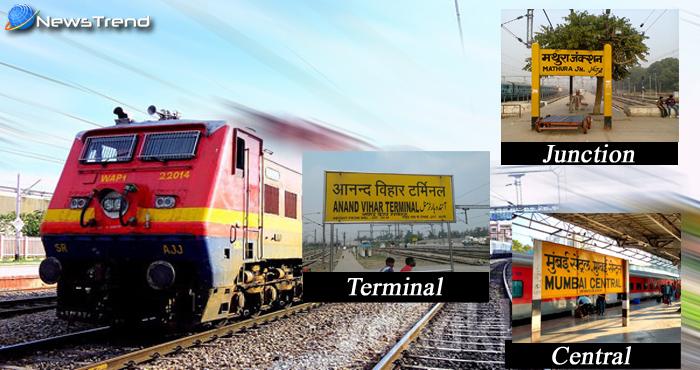 क्यों लगता है स्टेशन के नाम के अंत में Terminal, Central और Junction? जानिए क्या है रहस्य