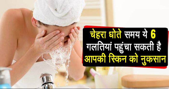 ज्यादातर लोग करते हैं चेहरा धोते समय ये गलतियाँ जो पहुँचाती है आपके चेहरे को नुकसान, जानें