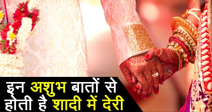 इन अशुभ बातों की वजह से होती है हर व्यक्ति की शादी में देरी, जानें