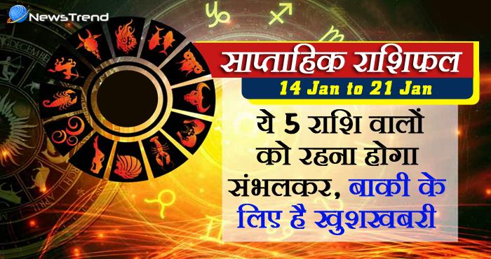 weekly rashifal 15 january to 21 january 2018, 14 january horoscope,14 जनवरी राशिफल, weekly horoscope, Rashifal 14 january Weekly astrological predictions, Rashifal, weekly rashifal, साप्ताहिक राशिफल