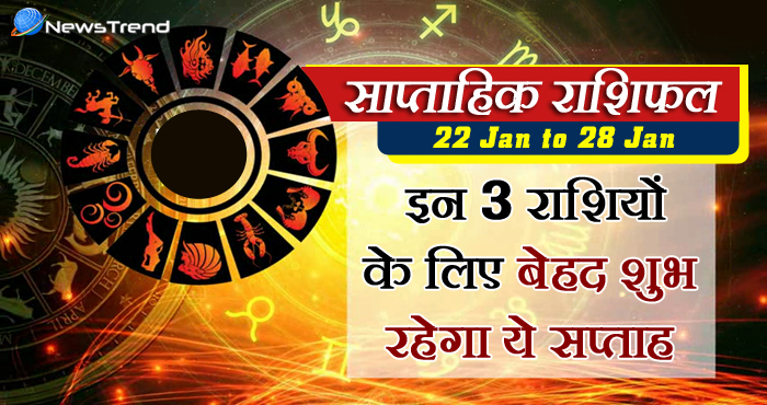 weekly rashifal 22 january to 28 january 2018, 22 january horoscope,22 जनवरी राशिफल, weekly horoscope, Rashifal 22 january Weekly astrological predictions, Rashifal, weekly rashifal, साप्ताहिक राशिफल