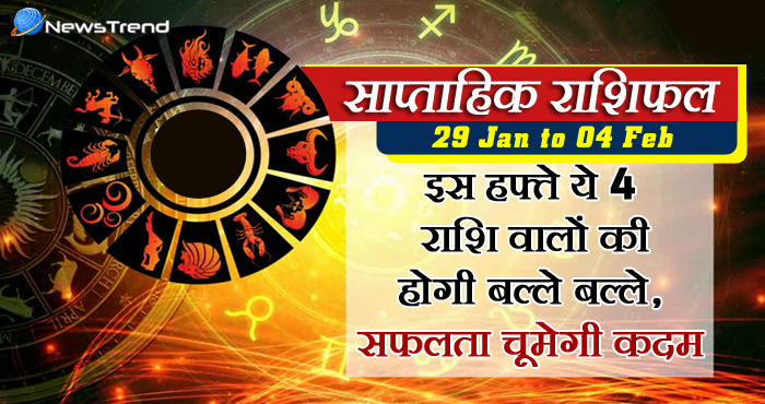 weekly rashifal 29 january to 4 february 2018, 29 january horoscope, 29 जनवरी राशिफल, weekly horoscope, Rashifal 29 january Weekly astrological predictions, Rashifal, weekly rashifal, साप्ताहिक राशिफल