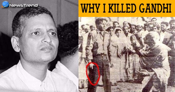 मैंने गांधी को क्यों मारा , नाथूराम गोडसे का अंतिम बयान जो लोगों को ज़रूर जानना चाहिए