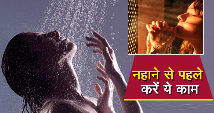 हर सुबह बिना स्नान किये ही महिला-पुरुष को करना चाहिए यह एक काम, देखते ही देखते चमक जाएगी किस्मत
