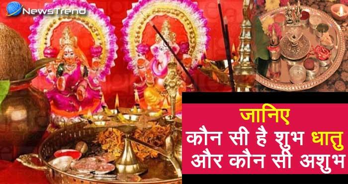 पूजा के दौरान किस धातु का करना चाहिए इस्तेमाल और कौन सी धातु बढ़ाती है दुर्भाग्य, जानें