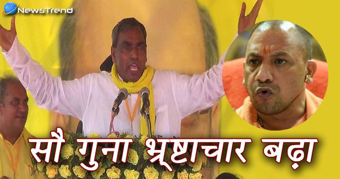 योगी के मंत्री ने खोली पोल कहा 'बीजेपी शासन में भ्रष्टाचार सौ गुना बढ़ा'