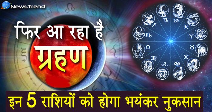 15 दिनों के भीतर फिर लगेगा ग्रहण, 7 राशियों की पलटेगी किस्मत और 5 को होगा भयंकर नुकसान