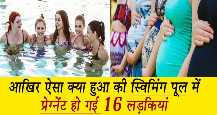 स्विमिंग पूल में नहाना पड़ा महंगा, 16 लड़कियां हुई एकसाथ गर्भवती