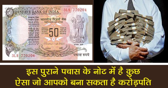 50 रुपए का ये पुराना नोट | 50 रुपए का ये पुराना नोट बना सकता हैं आपको करोड़पति
