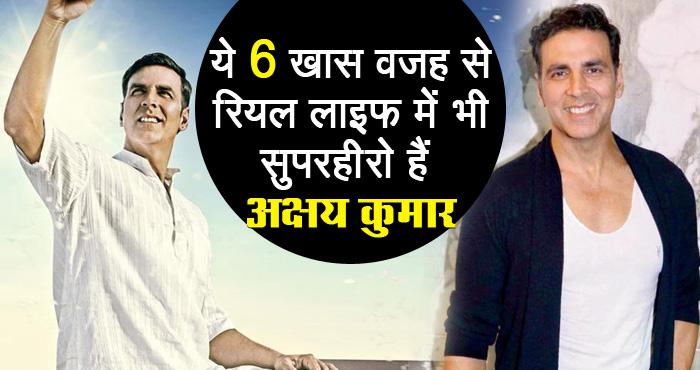 ये 6 खास बातें ही अक्षय कुमार को बनाती हैं असल जीवन का सुपर हीरो, जानें