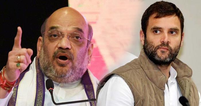 अमित शाह ने कांग्रेस के लाड़ले राहुल गांधी पर साधा उन्ही के अन्दाज़ में निशाना, कहा ऐसा कुछ सुनकर छूट जाएगी आपकी हँसी