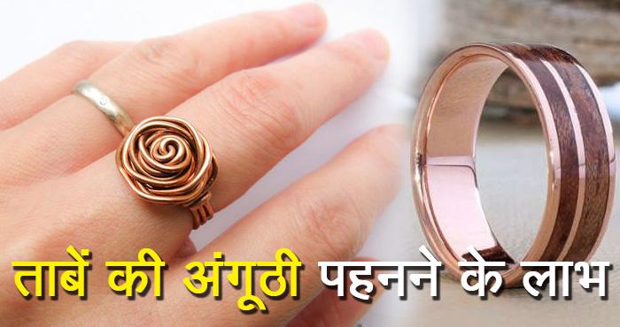 तांबे की अंगूठी पहनने के फायदे तांबे की अंगूठी को उंगली में पहनिये, फायदे जानकर होश उड़ जाएंगे
