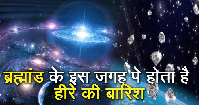 हमारे सौरमंडल के इन दो ग्रहों पर पानी की नहीं बल्कि होती है हीरे की बरसात, जानें ऐसी ही हैरान करने वाली बातें