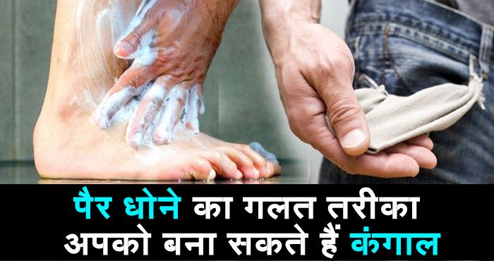 कहीं आप भी तो नहीं धोते हैं अपने पैरों को ऐसे, ग़लत ढंग से पाँव धोना आप को बना सकता है कंगाल