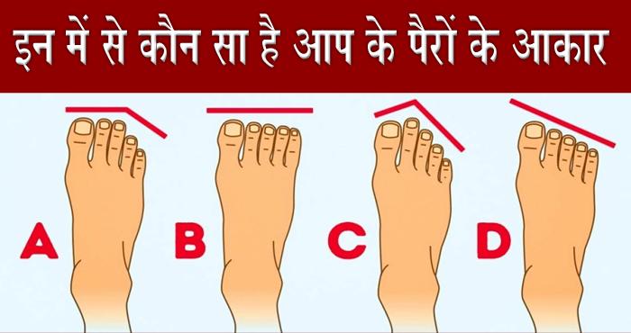 पैरों के आकार खोलते हैं हर मर्द और औरत के राज़, ऐसे जानिए किसी की भी खास बातें