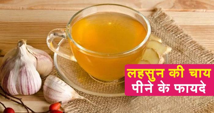 लहसुन की चाय के फायदे