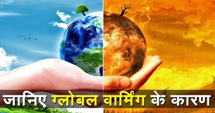 संभल जाइये वरना खतरे में पड़ सकती हैं लाइफ, जानियें ग्लोबल वार्मिंग के कारण