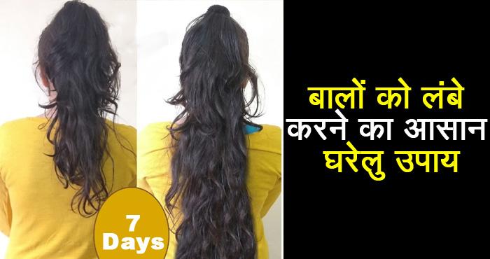 सिर्फ एक हफ्ते में बालों को इतने लंबे कर देगा ये रामबाण नुस्खा की परेशान होकर कटवाना पड़ेगा