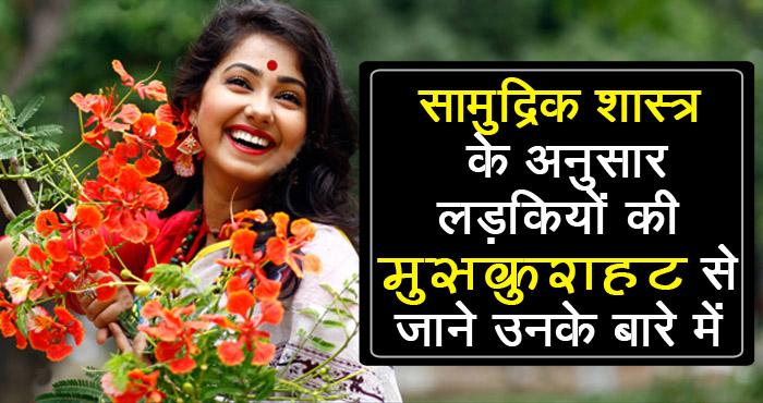 सामुद्रिक शास्त्र के अनुसार लड़कियों की हंसी में छुपा होता है यह बड़ा राज, जानकर हो जायेंगे हैरान