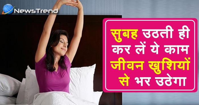 स्त्री हो या पुरूष अगर सुबह उठते ही करेंगे ये काम तो चमक जाएगी किस्मत