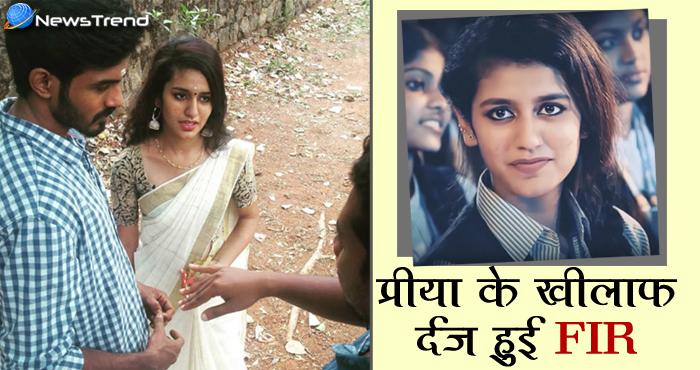 रातों-रात मशहूर वाली प्रिया प्रकाश के खिलाफ दर्ज हुई FIR, आरोप है हैरान करने वाला