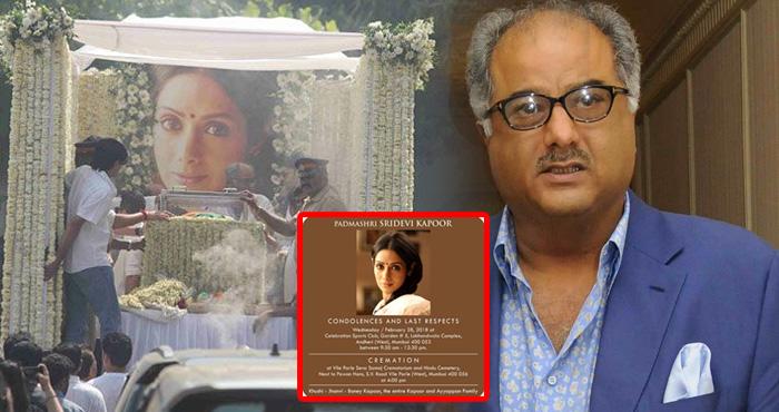आख़िरकार श्रीदेवी की बॉडी आ ही गयी भारत, बोनी कपूर ने जारी किया अंतिम संस्कार का कार्ड, कार्ड पर लिखा है यह…..