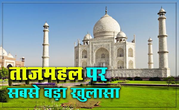 ताजमहल को लेकर आया अब तक सबसे बड़ा चौंका देने वाला खुलासा, हिंदू-मुस्लिम सभी हुए दंग