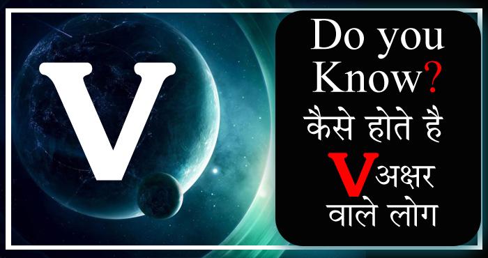 आपका या आपके करीबी का नाम V से शुरू होता है? जानिये V अक्षर से जुड़ी खास बातें