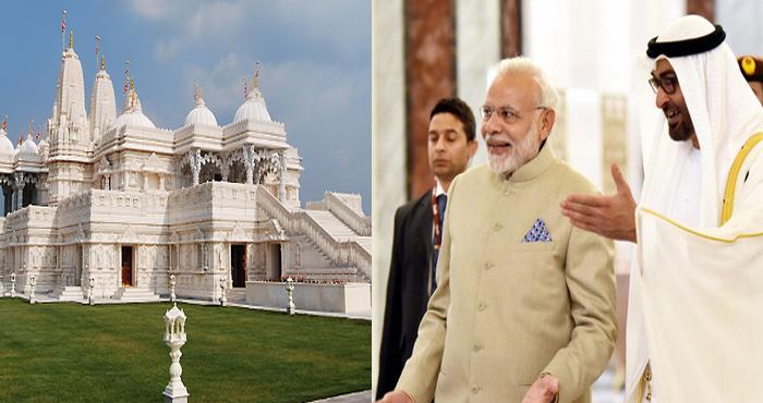 अबू धाबी में बनेगा भव्य और विशाल हिंदू मंदिर, 2 साल बाद पीएम मोदी ने पूरा किया अपना वादा