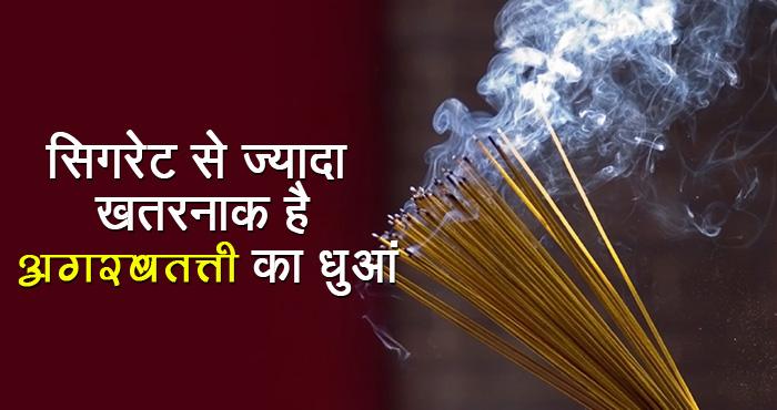 सिगरेट से कहीं ज्यादा हानिकारक है अगरबत्ती का धुंआ, ज्यादा जलाने से हो सकता है कैंसर