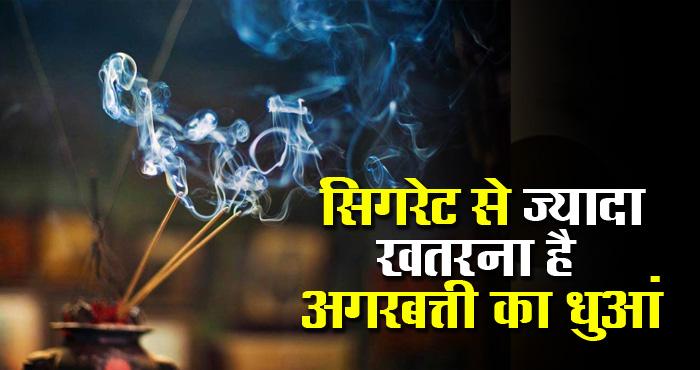 सिगरेट ही नहीं धूपबत्ती का धुआं भी है जानलेवा, हो सकती खतरनाक बीमारियां