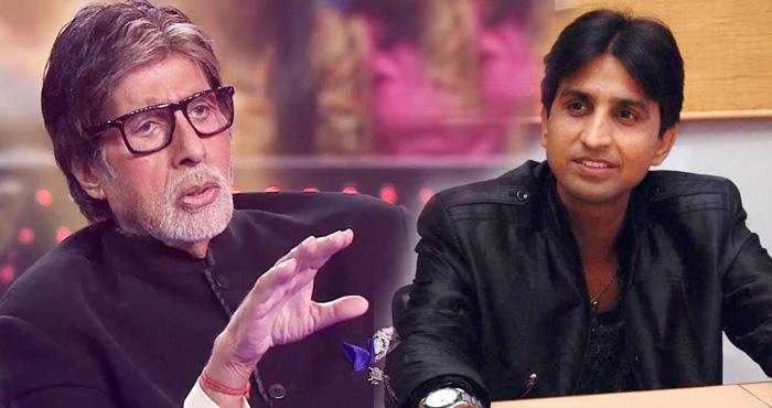 कभी अमिताभ बच्चन की 'फटकार' के बाद कुमार विश्वास ने भिजवाए थे 32 रुपये, अब कहा 'आभार'