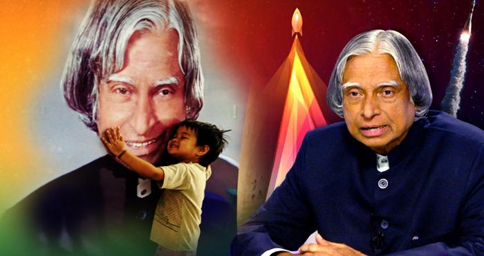 एपीजे अब्दुल कलाम