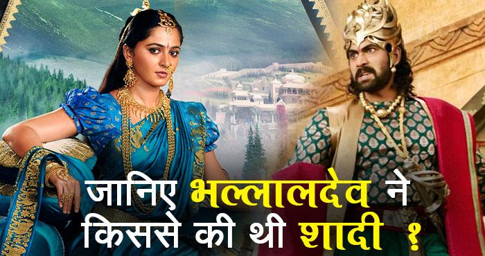 अब उठेगा इस राज से पर्दा, आखिर देवसेना के मना करने के बाद भल्लालदेव ने किससे रचाई थी शादी?