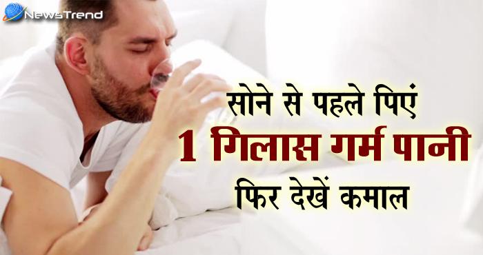 रात को सोने से पहले 1 गिलास गर्म पानी पीने से होते हैं इतने सारे फायदे, जानकर हैरान रह जाएंगे