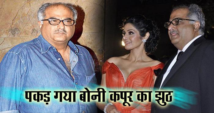 पर्दाफाश : पकड़ा गया बोनी कपूर का झूठ, दुबई श्रीदेवी को डिनर पर ले जाने के लिए नहीं बल्कि...
