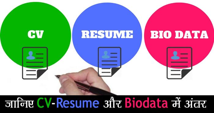 CV Resume और Biodata का अंतर