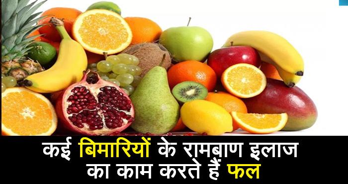 इन खतरनाक बिमारियों से आपका बचाव करते हैं ये फल, जानिए और करिए इनका सेवन