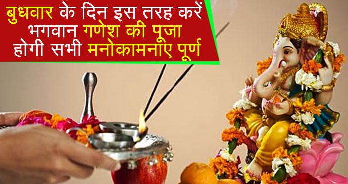 इस तरह से बुधवार के दिन करें भगवान गणेश की पूजा, बनी रहेगी घर में सुख-शांति और बरकत