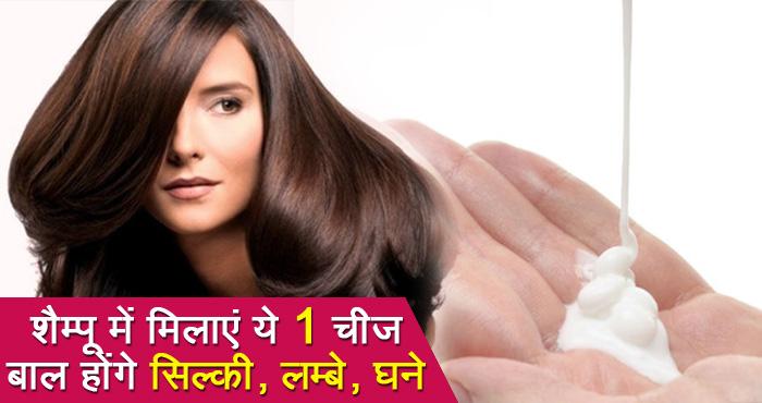 लंबे घने बाल कैसे पाएं | लंबे, घने और सिल्की बालों के लिए शेम्पू में मिलाएं ये एक चीज