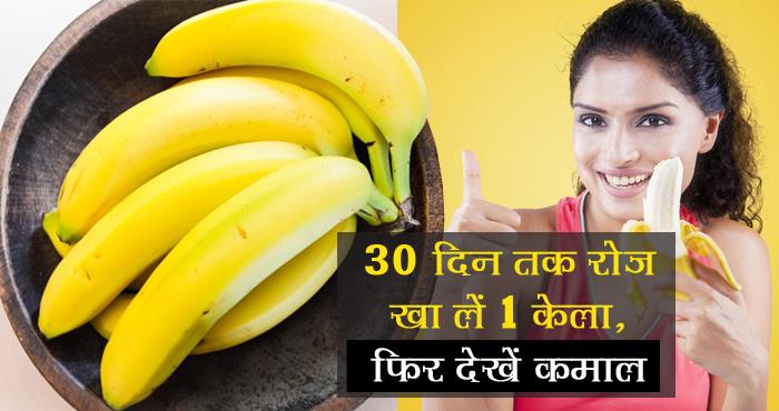 केले के फायदे, 30 दिनों तक लगातार करें एक केला का सेवन, मिल जायेगी इन 7 परेशानियों से छुट्टी