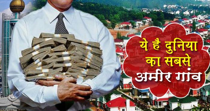 ये है दुनिया का सबसे अमीर गांव जहां रहने वाला हर शख्स है करोड़पति.. देखें वीडियो