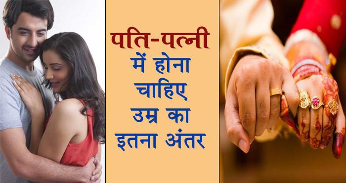 लड़के और लड़की की उम्र में होना चाहिए ये ख़ास अंतर, वरना रिश्तों में पड़ता है बुरा प्रभाव