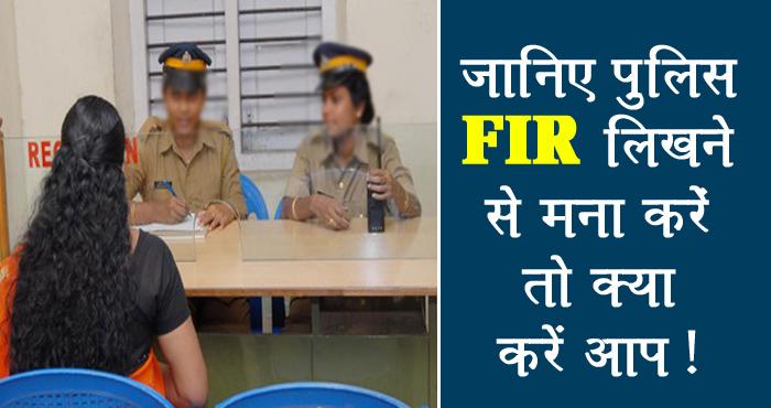 क्या करें जब पुलिस FIR लिखने से मना कर दे? जानिये FIR लिखवाने का पूरा प्रॉसेस