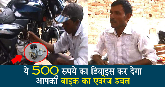 सिर्फ पांच सौ रुपए खर्च करके पा सकते हैं बाइक का दोगुना माइलेज