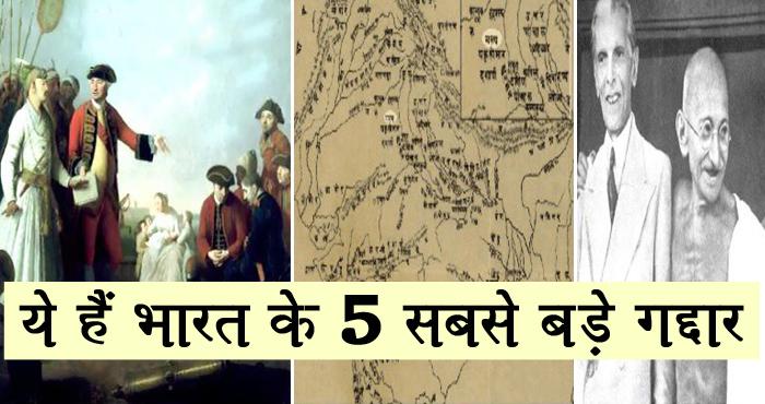 भारतीय इतिहास के गद्दार