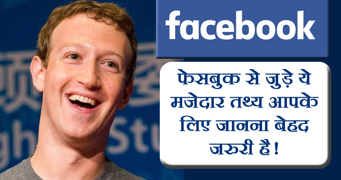 फेसबुक से जुड़े ये मजेदार तथ्य नहीं जानते होंगे आप, जानिए कुछ बेहद जरुरी और काम की बातें