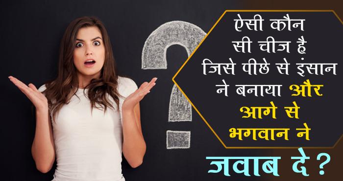 हमारे देश की IAS-IPS अर्थात सिविल सर्विसेज की परीक्षा सिर्फ भारत की ही नहीं बल्कि पूरी दुनिया की सबसे कठिन परीक्षाओं में से एक मानी जाती है. क्योंकि इससे ज्यादा कठिन और सर चकराने वाले सवाल कहीं और नहीं पूछे जाते...
